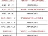 湖南长沙2021届春季校园招聘会信息