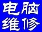 户县专业电脑维修