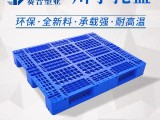 重庆生产塑料托盘 叉车托盘 川字型货架托盘厂家直销