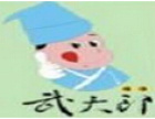 武大郎烧饼加盟