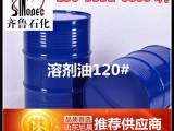 山东齐鲁石化120号溶剂油生产厂家直销