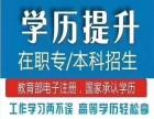 国家承认学历 教育部电子注册 成人教育苏州报名点