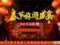春节期间海南旅游海口三亚团报价多少钱 五日游跟团线路行程攻略