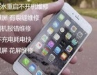 苹果手机6 6S ipad上门更换屏幕 扩容 回收