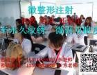 安徽哪家微整形培训中心正规-2018较新微整形培训学校榜