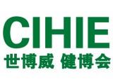 健康展 2021年5月17北京大健康產業展暨營養健康食品展會