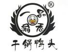 一品渝香干锅鸭头加盟/加盟优势/加盟费用/加盟条件