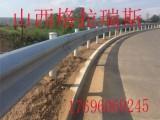 山西太原波形护栏 防撞护栏 高速公路护栏 乡村公路护栏