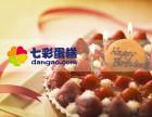 北京七彩蛋糕配送