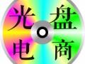 批量刻盘公司 海淀刻盘公司 朝阳刻盘公司