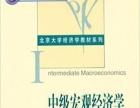 北京大学金融学本科全套教材(教科书)经济学 银行学