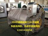 镇江乳胶手套泡洗机100kg厂家316L不锈钢