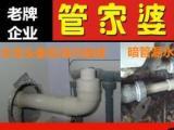 深圳水管漏水维修 快速解决漏水渗水问题 急速上门
