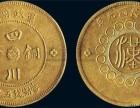 全国收购四川铜币,个人收购古钱币,私人收购古玩古董