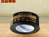专业销售 高粘度淘宝警示语胶带 黑色淘宝警示语胶带