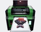 纺织衫打印机