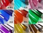 深圳玻璃变色贴膜,青红黄绿蓝黑白橙紫玻璃贴膜