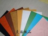 A4皮纹纸 230克 彩色皮纹卡纸 装订封面纸 封皮纸 厂家直销