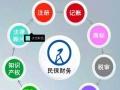 民保财务漳州较专业财税服务机构