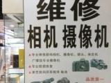 南京华海2楼2A18佳能尼康索尼数码音响设备维修