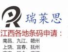 江西条码申请南昌、九江、赣州、上饶条形码申请