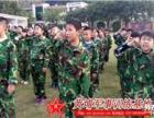 黄埔军事训练基地/黄埔军校冬令营