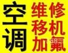 郑州精修空调,安装加氟包恁满意