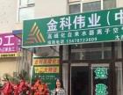 香港金科高磁化自来水器大连代理商免费体验一个月