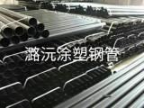 扬州 热浸塑钢管 穿线管 热浸塑钢管厂家
