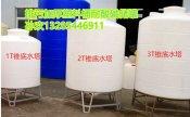 1000升锥底塑料桶1吨锥底储罐排污储罐锥底加药箱