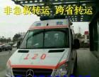 金华正规120救护车出租/长途急救车租赁/浙江华翌救护车