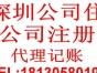 枞阳公司注册代理公司