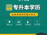 上海嘉定专科起点本科学历 专业齐全 全程指导