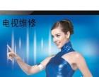 专业维修安装液晶电视