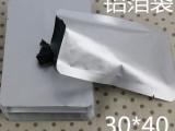 现货销售 三边封铝箔食品袋 纯铝箔复合食品塑料包装袋 熟食袋