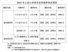 2017年云南山香教育教师招聘面试培训班火热招生中!!