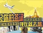 代办各国签证申请,强势美国、日本、加拿大、新加坡