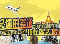 办理各国家旅游签证,出国打工,商务考察,留学移民