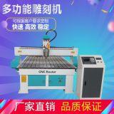 1325数控木工雕刻机CNC全自动三工序开料机密度板镂空板材