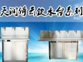 青海净水器加盟——首选北京天润倚云净水器