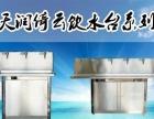 青海净水器加盟首选北京天润倚云净水器