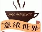 咖啡招商-意浓咖啡加盟连锁