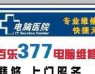 南阳百乐377电脑医院专业30元电脑精修,上门服务
