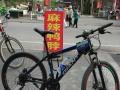低价出售自行车