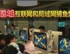 手游网络移动电玩城加盟代理,资质后台