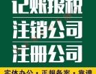秦淮区 代理记账报税 注册公司 年检清算 资质注册 验资