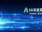 5A科技专业做VI设计SEO优化