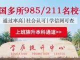 广州无学历升专本连读,0基础轻松毕业拿证