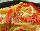 广州学做厨师哪里有培训中心?学做厨师要多少钱?