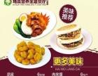 薯立方地瓜营养主题餐厅加盟 中餐 投资金额 几万元